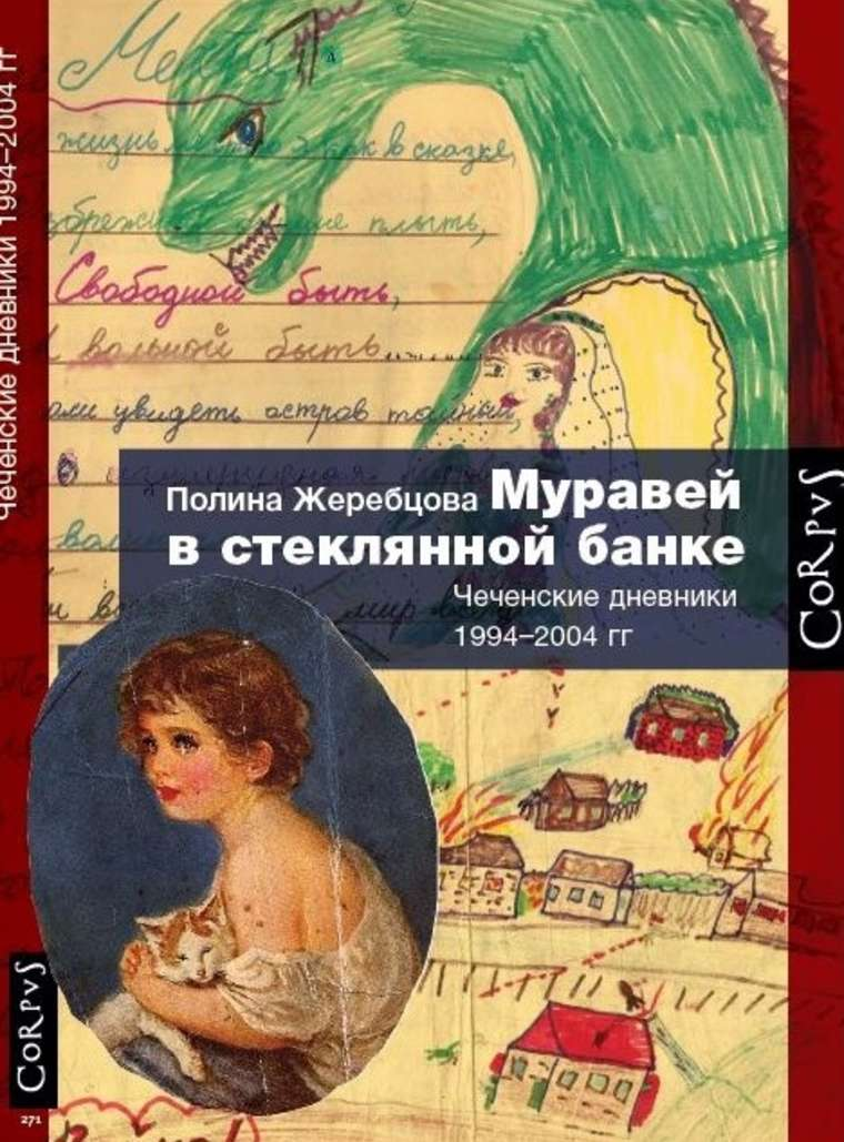 12 Жеребцова