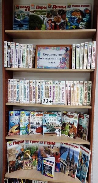 23ф. Королевство невыдуманных наук. Энциклопедии для детей