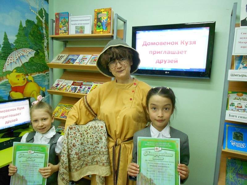 Литературный праздник Домовёнок Кузя приглашает друзей