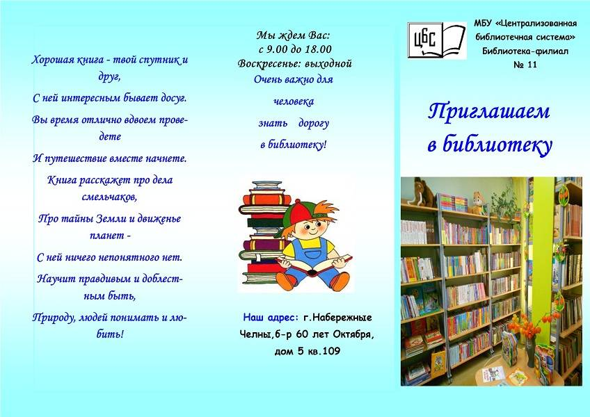 buklet-o-biblioteke-1