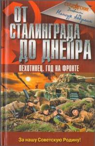 От Сталинграда до Днепра