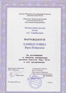 Грибоедоваscanlite1