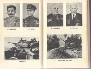 танки идут на берлин