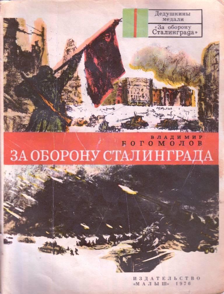 за оборону сталининграда