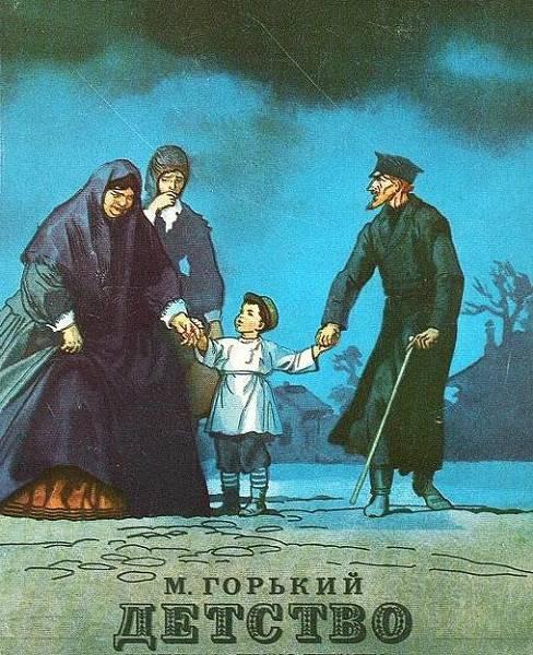 М.Горький «Детство»