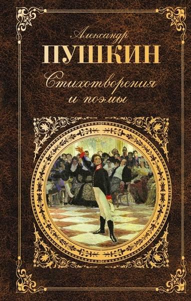 А.С. Пушкин «Стихотворения и поэмы»
