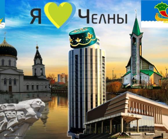 Ильин Артур Я люблю Челны