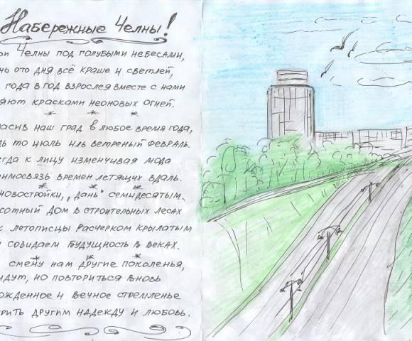 Минегалиев Саид_7 лет_ МБОУ Гимназия № 29_3