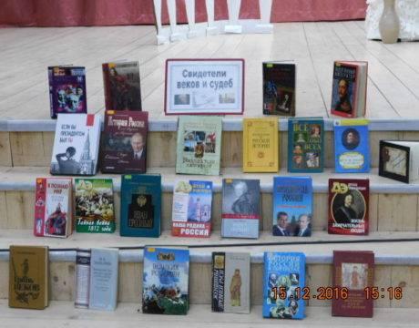 История на страницах книг