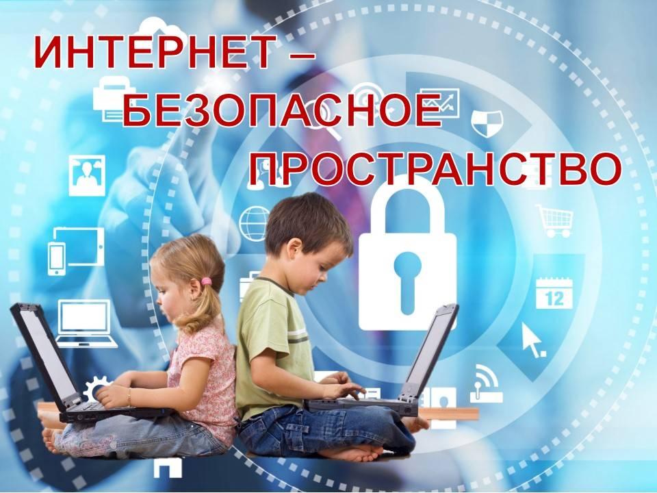 Интернет – безопасное пространство