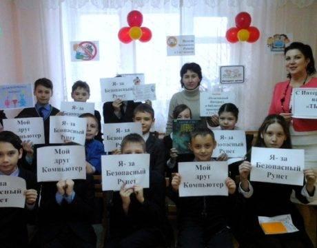 23ф. Информационный – игровой час Безопастный Рунет (2)