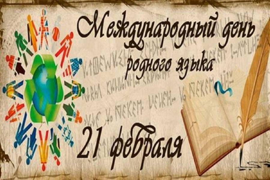 Открытка день языков