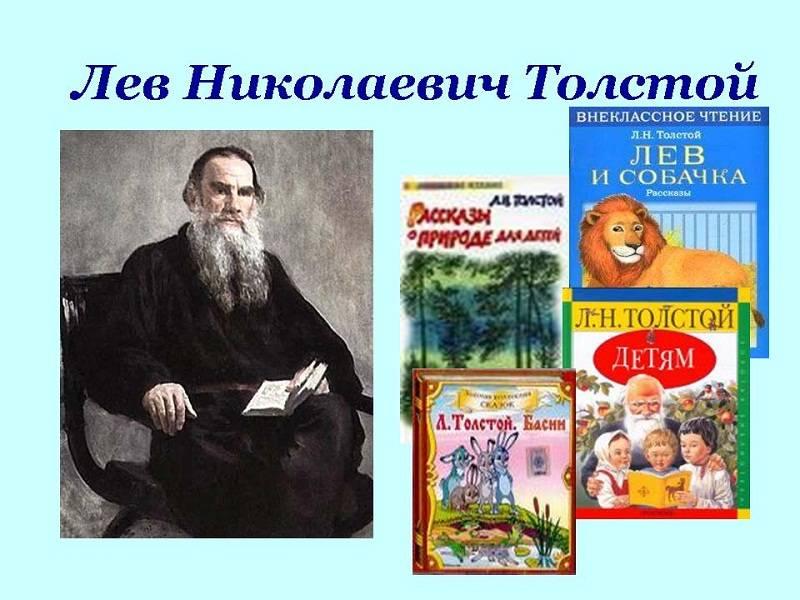 Картинки л.н.толстой и его произведения для детей