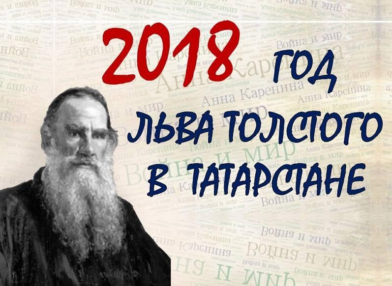 Год Толстого
