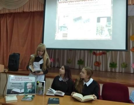 13 ф. Обсуждение литературных произведений А. Солженицына