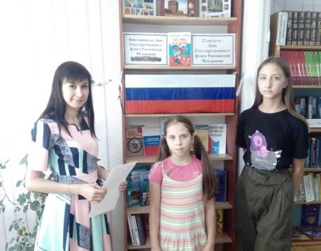 23ф. познавательный часФлаг трёхцветный наш родной (2)