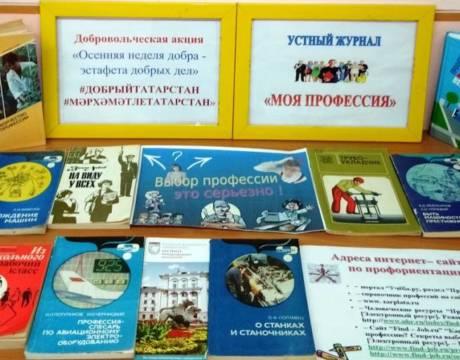 23ф. Устный журнал Моя профессия, в рамках Добрый Татарстан (3)