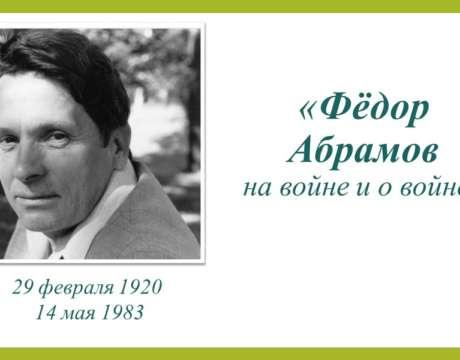 Федор Абрамов 1