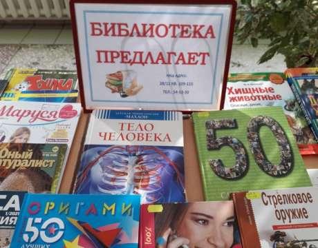 Библиотека предлагает