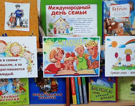23ф. День семейного чтения (2)Читаем всей семьей