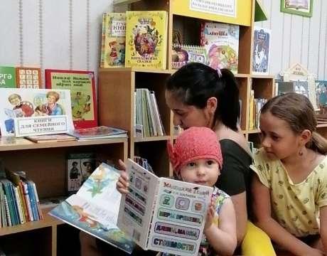 23ф. День семейного чтения (3)Читаем всей семьей