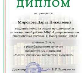 Миронова Д. Н. РЮБ 2021