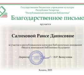 Салихова Р.Д._page-0001