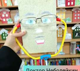 Доктор Неболейкин