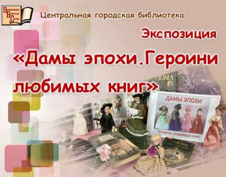 куклы экспозиция