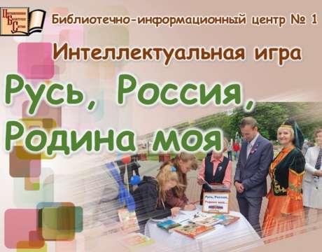Русь, Россия, Родина моя